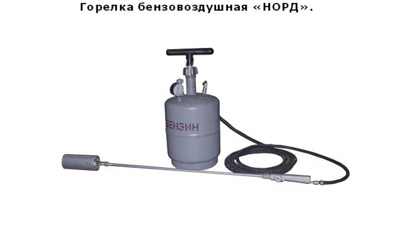 Бензовоздушная горелка